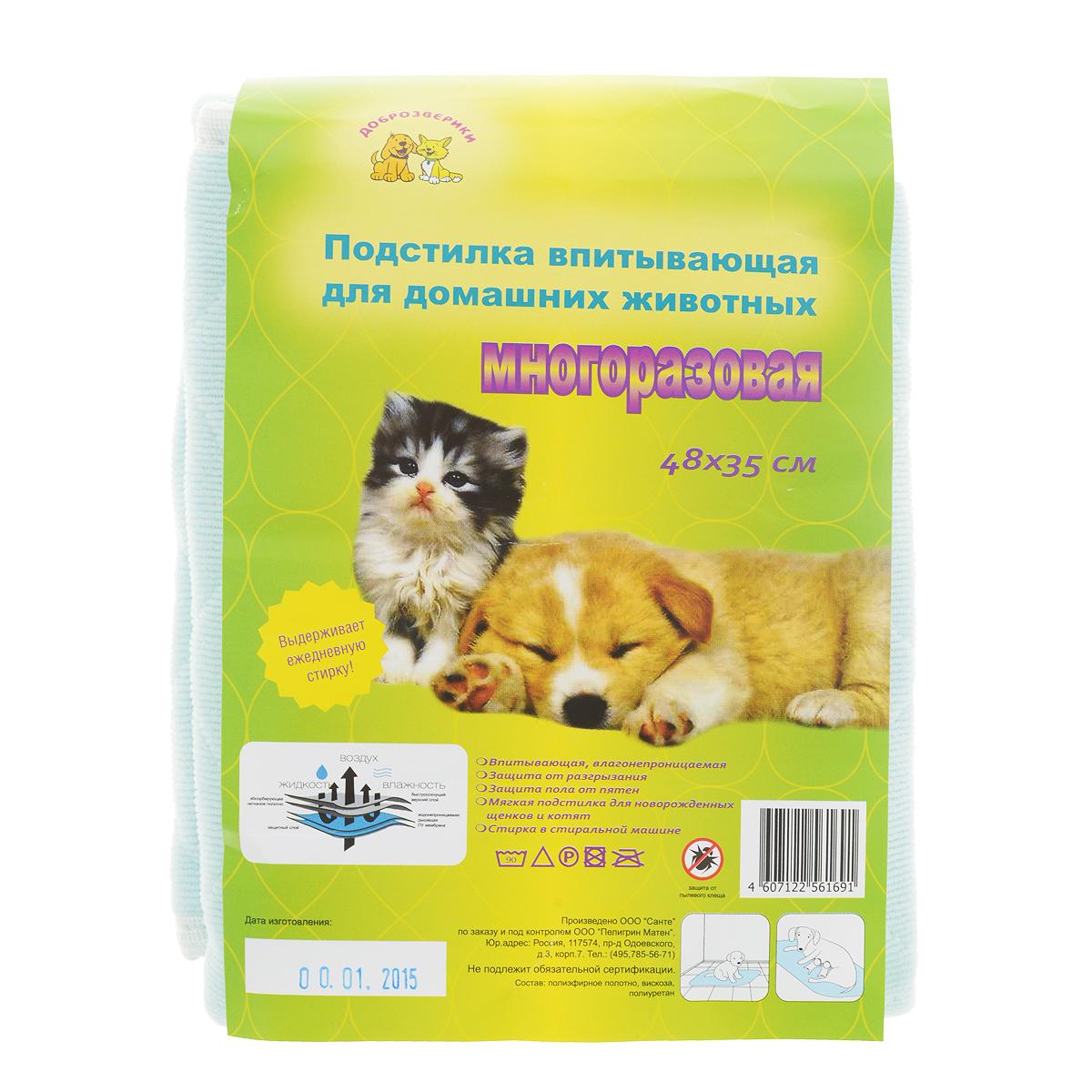 Подстилка многоразовая Доброзверики для домашних животных, впитывающая, 48 см х 35 см0120710Подстилка для домашних животных Доброзверики незаменима в поездке, при переноске животных, на приеме у ветеринара, на выставке, дома, для приучения к туалету или когда питомец долго остается без хозяина. Идеально подходит для новорожденных щенков и котят. Подстилка имеет 4 слоя: защитный слой, водонепроницаемая ПУ мембрана, абсорбирующее нетканое полотно, быстросохнущий верхний слой. Она прекрасно впитывает, влагонепроницаемая, защищает пол от пятен. Имеет защиту от разгрызания и от пылевого клеща. Подходит для стиральной машины. Состав: полиэфирное полотно, вискоза, полиуретан.