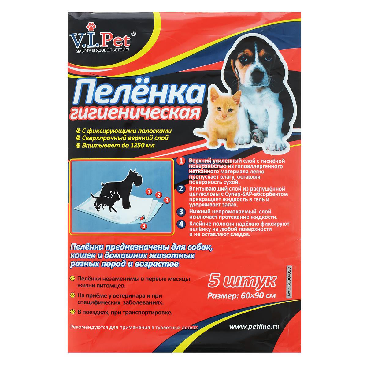 Пеленки гигиенические для животных V.I.Pet, 60 см х 90 см, 5 шт0120710Впитывающие гигиенические пеленки V.I.Pet предназначены для щенков и взрослых собак всех размеров, пород и возрастов. Пеленки имеют 3 слоя: - верхний усиленный слой с тисненной поверхностью из гипоаллергенного нетканного материала легко пропускает влагу, оставляя поверхность сухой;-впитывающий слой из распушенной целлюлозы превращает жидкость в гель и удерживает запах;- нижний непромокаемый слой исключает протекание жидкости.Пеленки незаменимы в первые месяцы жизни щенков, при специфических заболеваниях, поездках, выставках и на приеме у ветеринара.Пеленки обеспечивают комфорт и спокойствие вам и вашему питомцу. Комплектация: 5 шт. Размер пеленки: 60 см х 90 см.Товар сертифицирован.