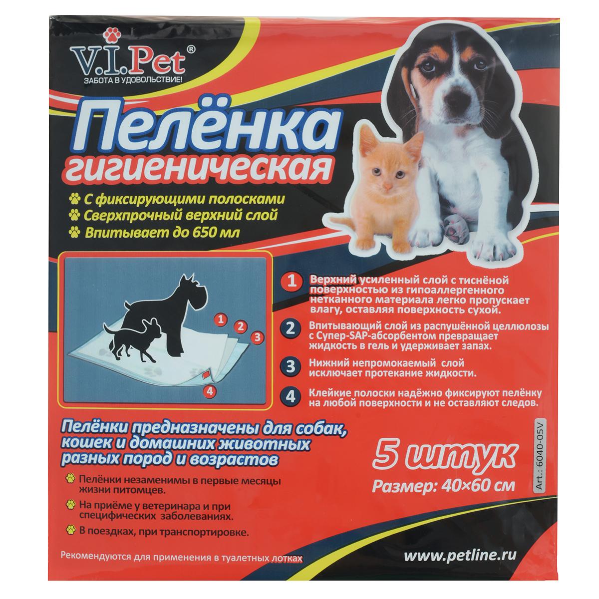 Пеленки для домашних животных V.I.Pet, гигиенические, 40 см х 60 см, 5 шт0120710Впитывающие гигиенические пеленки V.I.Pet предназначены для собак, кошек и других домашних животных разных пород и возрастов. Пеленки имеют 3 слоя:- верхний усиленный слой с тисненой поверхностью из гипоаллергенного нетканного материала легко пропускает влагу, оставляя поверхность сухой; - впитывающий слой из распушенной целлюлозы с Супер-SAP-абсорбентом превращает жидкость в гель и удерживает запах; - нижний непромокаемый слой исключает протекание жидкости; Клейкие полоски надежно фиксируют пеленку на любой поверхности и не оставляют следов. Пеленки незаменимы в первые месяцы жизни щенков, при специфических заболеваниях, поездках, выставках и на приеме у ветеринара. Подходят для туалетных лотков.Благодаря оригинальной 3-х слойной компановке, пеленки прекрасно удерживают влагу. Сохраняют форму, поглощая до 650 мл жидкости. Сверхпрочный верхний слой устойчив к повреждениям и острым когтям. Пеленки обеспечивают комфорт и спокойствие вам и вашему питомцу. Комплектация: 5 шт. Размер пеленки: 40 см х 60 см.Товар сертифицирован.