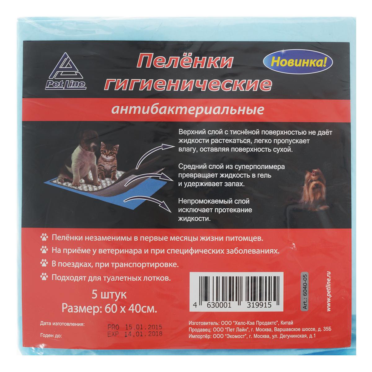 Пеленка для домашних животных Pet Line, антибактериальная, 60 см х 40 см, 5 шт пелигрин пеленки впитывающие classic 60 см х 40 см 30 шт