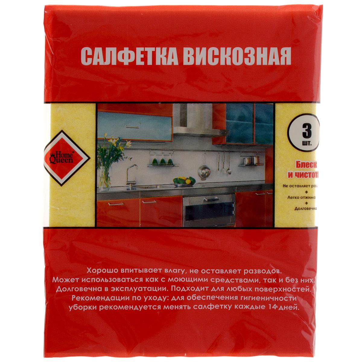 Салфетка для уборки Home Queen, цвет: желтый, 30 см х 38 см, 3 шт531-105Салфетка Home Queen, изготовленная из 65 % вискозы и 35 % полиэстера, предназначена для очищения загрязнений на любых поверхностях. Изделие обладает высокой износоустойчивостью и рассчитано на многократное использование, легко моется в теплой воде с мягкими чистящими средствами. Супервпитывающая салфетка не оставляет разводов и ворсинок, удаляет большинство жирных и маслянистых загрязнений без использования химических средств. Комплектация: 3 шт.