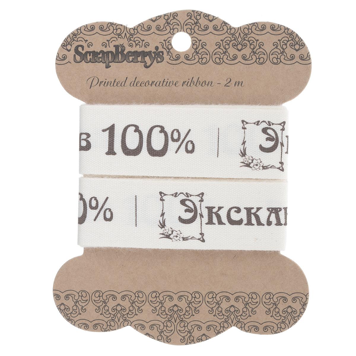Лента декоративная ScrapBerrys Exclusive, цвет: бежевый, коричневый, 2 х 200 смK100Декоративная лента ScrapBerrys Exclusive изготовлена из хлопка и оформлена оригинальной надписью. Такая лента идеально подойдет для оформления различных творческих работ таких, как скрапбукинг, аппликация, декор коробок и открыток и многое другое. Лента наивысшего качества практична в использовании. Она станет незаменимым элементом в создании рукотворного шедевра. Ширина: 2 см.Длина: 2 м.