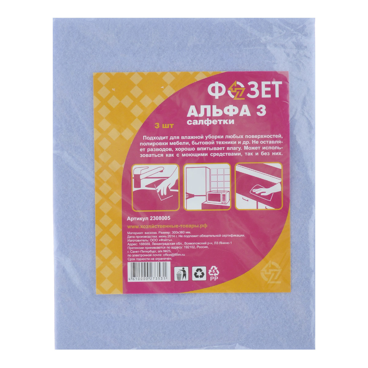 Cалфетка универсальная Фозет Альфа-3, цвет: сиреневый, 30 х 38 см, 3 штOLIVIERA 75012-5C CHROMEУниверсальные салфетки Фозет Альфа-3, выполненные из мягкого нетканого вискозного материала, подходят как для сухой, так и для влажной уборки. Такие салфетки превосходно впитывают влагу, не оставляют разводов и волокон. Позволяют быстро и качественно очистить кухонные столы, кафель, раковины, сантехнику, деревянную и пластмассовую мебель, оргтехнику, поверхности стекла, зеркал и прочее. Можно использовать как с моющими средствами, так и без них.