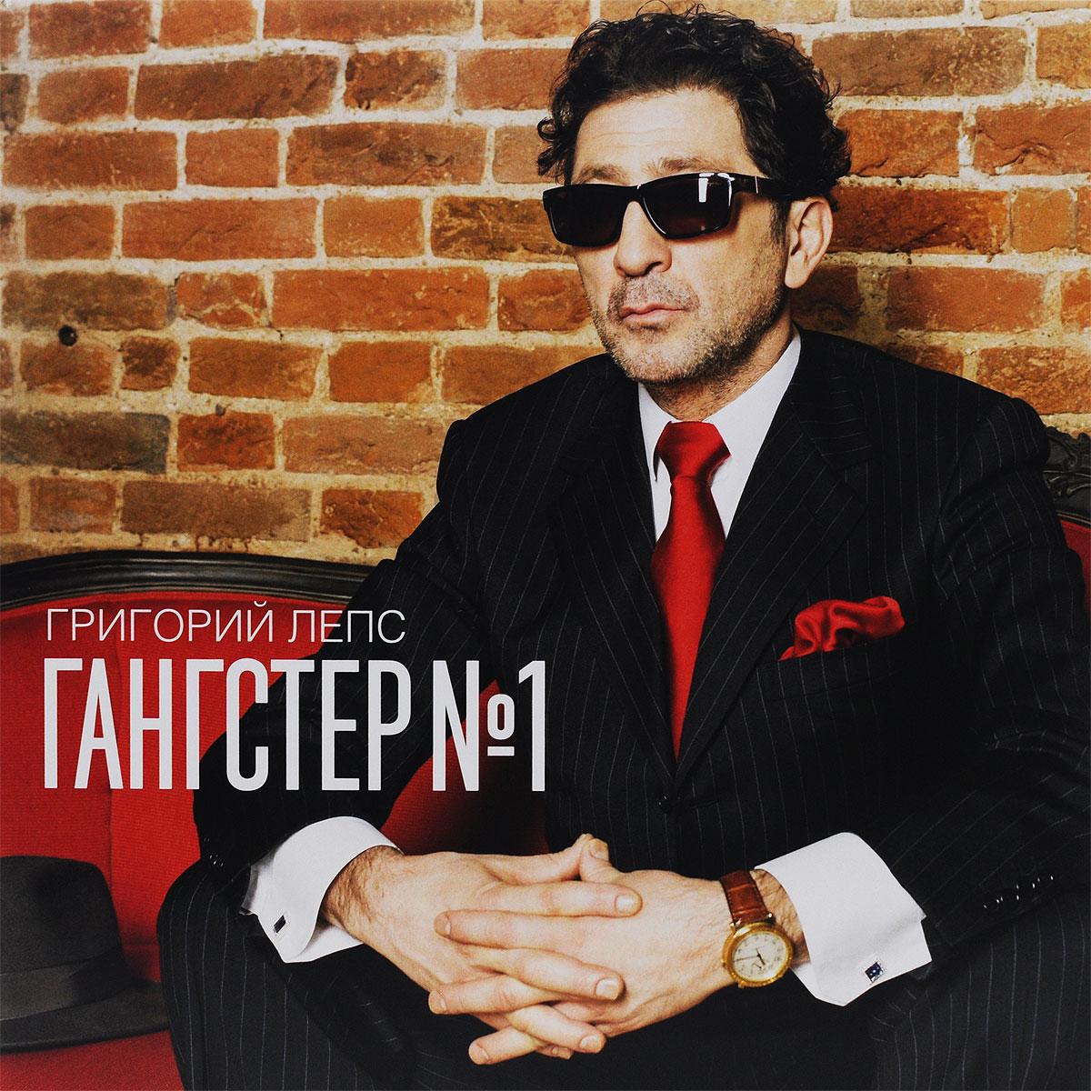Григорий Лепс Григорий Лепс. Гангстер №1 (2 LP) cd григорий лепс ты чего такой серьезный