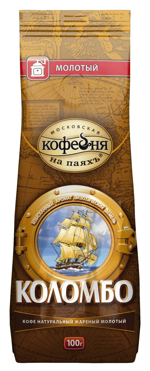 Московская кофейня на паяхъ Коломбо кофе молотый, 100 г0120710Родина кофе - Африка, но только в странах Латинской Америки он нашел свой истинный дом, ведь идеальные условия для возделывания кофейного дерева самой природой созданы именно там.«Коломбо» понравится тем, кто ценит крепкий кофе со сложным, чуть терпким вкусом. Если наша «Арабика» кажется вам слишком мягкой, попробуйте «Коломбо». Это идеально выверенная смесь сортов арабики из Южной и Центральной Америки. А венская обжарка подчеркивает их аромат.