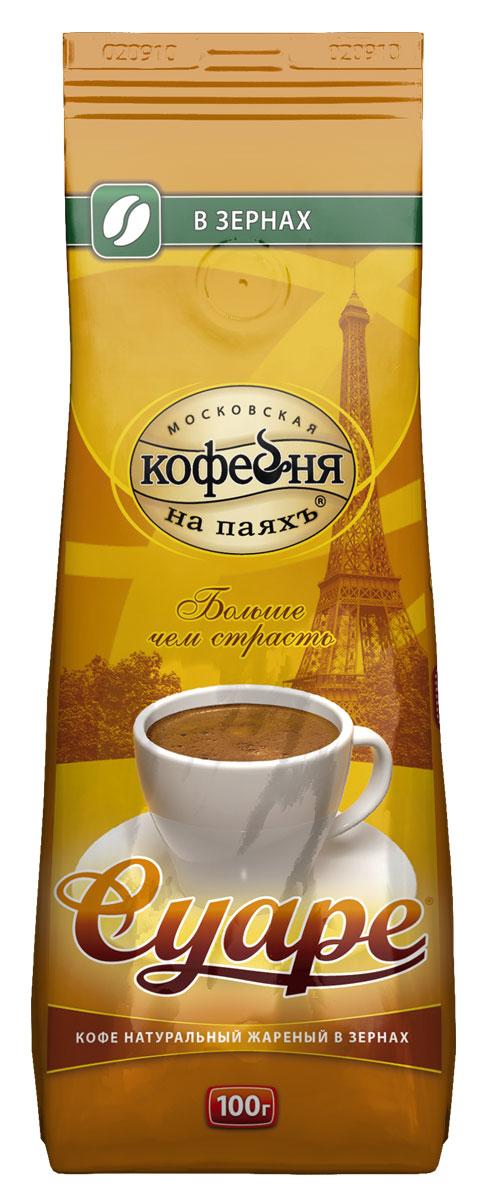 Московская кофейня на паяхъ Суаре кофе в зернах, 100 г4601985000182На создание «Суаре» нас вдохновила беззаботная атмосфера парижских кофеен. Этот крепкий, с благородной горчинкой кофе подойдет и для романтического вечера вдвоем, и для перерыва посреди напряженного рабочего дня. Старательно подобранные сорта кофе из Колумбии и Бразилии позволили создать букет мягкого, полного вкусаи насыщенного аромата.