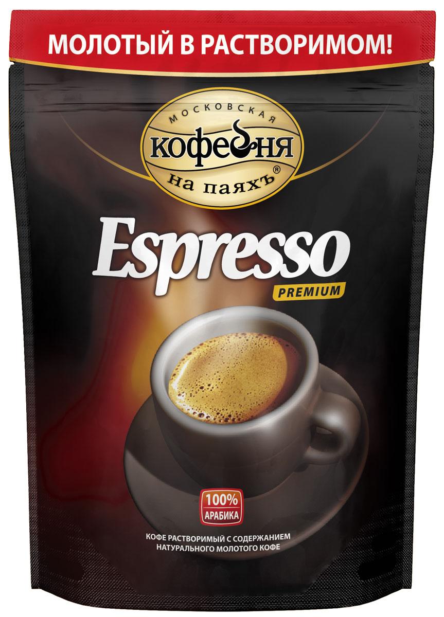 Московская кофейня на паяхъ Espresso кофе рaствоpимый, пакет 75 г8057288870100Бывает так, что очень хочется настоящего свежемолотого кофе, но приготовить его негде, а под рукой только чайник. Для таких случаев мы придумали «Espresso», кофе, подобных которому нет. Элитные сорта арабики из Южной Америки, Африки и Индонезии, итальянская обжарка придают кофе «Espresso» неповторимый аромат и крепкий насыщенный вкус. А чтобы сохранить этот вкус и аромат, частицы молотого кофе заключены в микрогранулы растворимого. Именно поэтому «Espresso» обладает вкусом, ароматом свежемолотого кофе и простотой приготовления растворимого. Теперь для того, чтобы попробовать настоящий эспрессо не нужна кофемашина. «Espresso» достаточно залить кипятком – и через секунды вы получите чашку отличного кофе с крепким насыщенным вкусом и неповторимым ароматом.