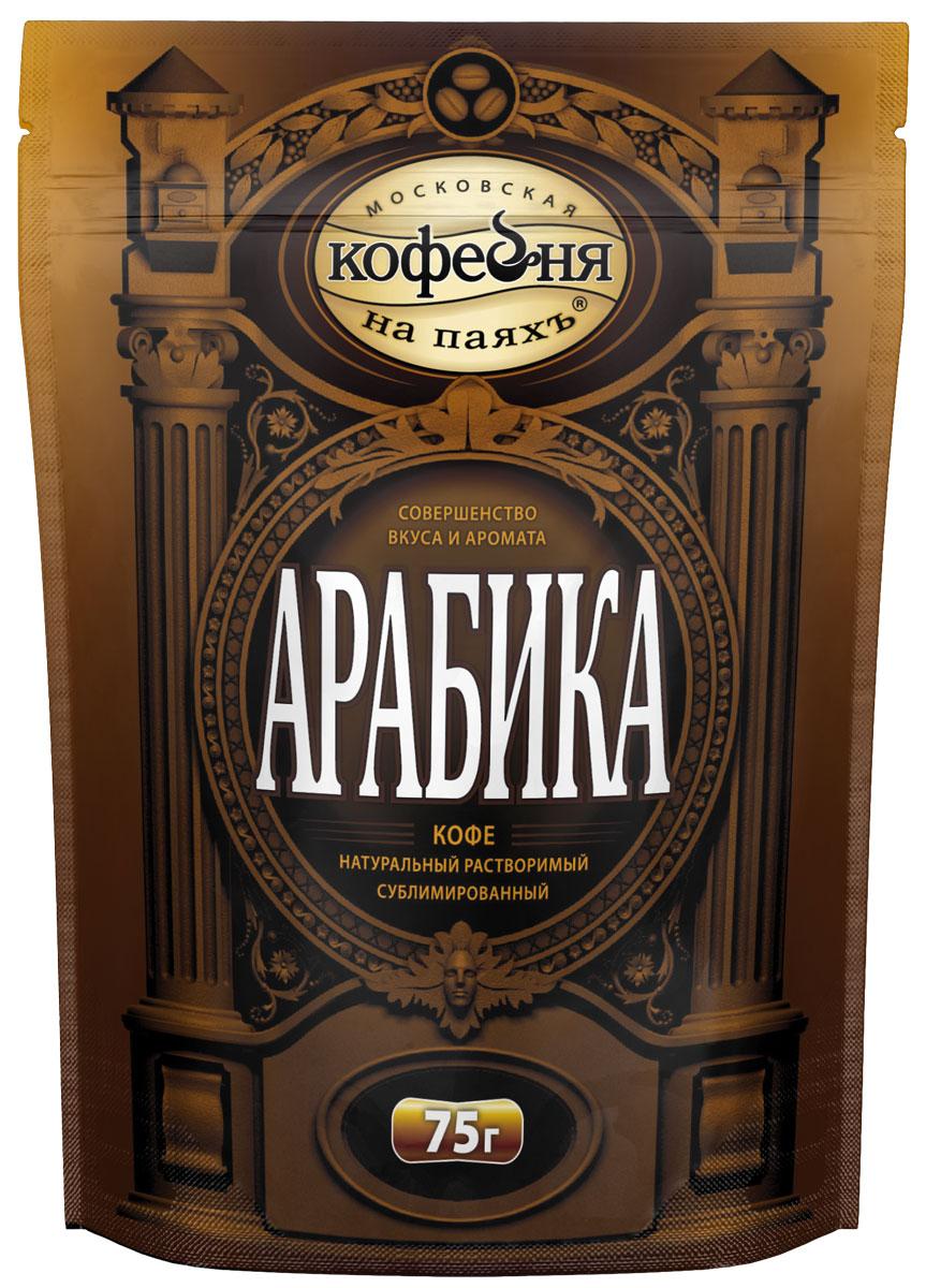 Московская кофейня на паяхъ Арабика кофе рaстворимый, пакет 75 г0120710Премиальная Арабика с собственных плантаций в Колумбии, отобранная вручную и бережно обжаренная. Обладает мягким, богатым нюансами вкусом, раскрывающим все обаяние Колумбийской Арабики.