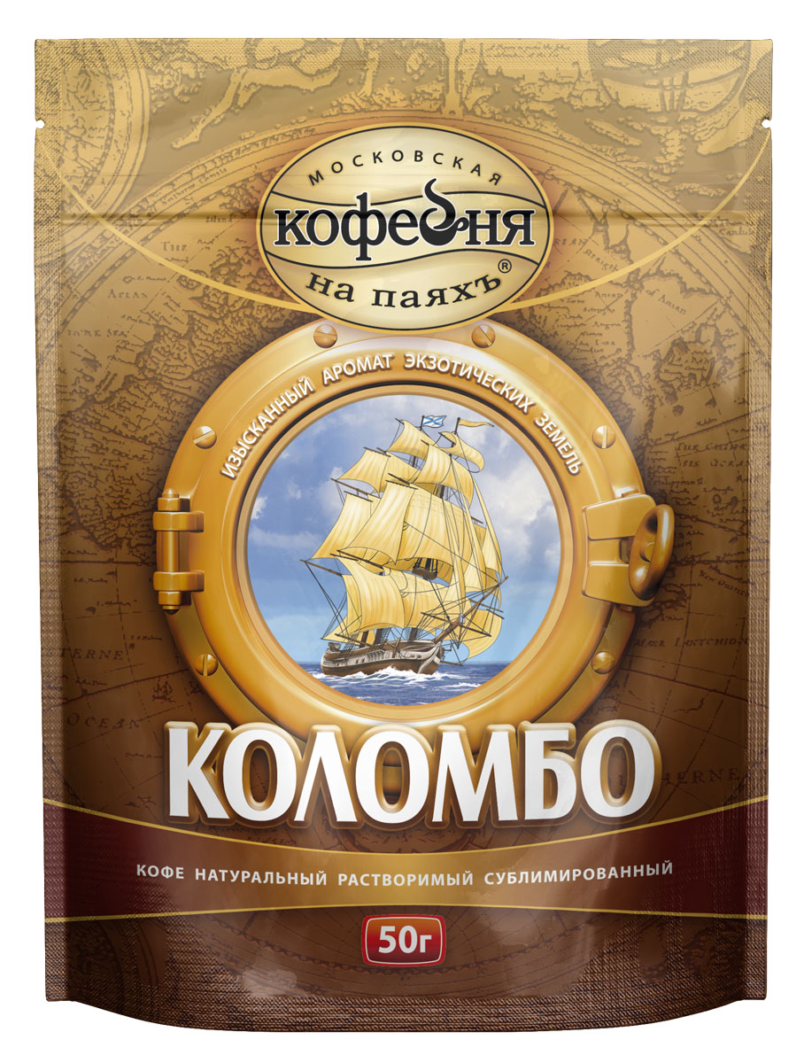 Московская кофейня на паяхъ Коломбо кофе рaстворимый, пакет 50 г0120710Родина кофе - Африка, но только в странах Латинской Америки он нашел свой истинный дом, ведь идеальные условия для возделывания кофейного дерева самой природой созданы именно там.«Коломбо» понравится тем, кто ценит крепкий кофе со сложным, чуть терпким вкусом. Если наша «Арабика» кажется вам слишком мягкой, попробуйте «Коломбо». Это идеально выверенная смесь сортов арабики из Южной и Центральной Америки. А венская обжарка подчеркивает их аромат.