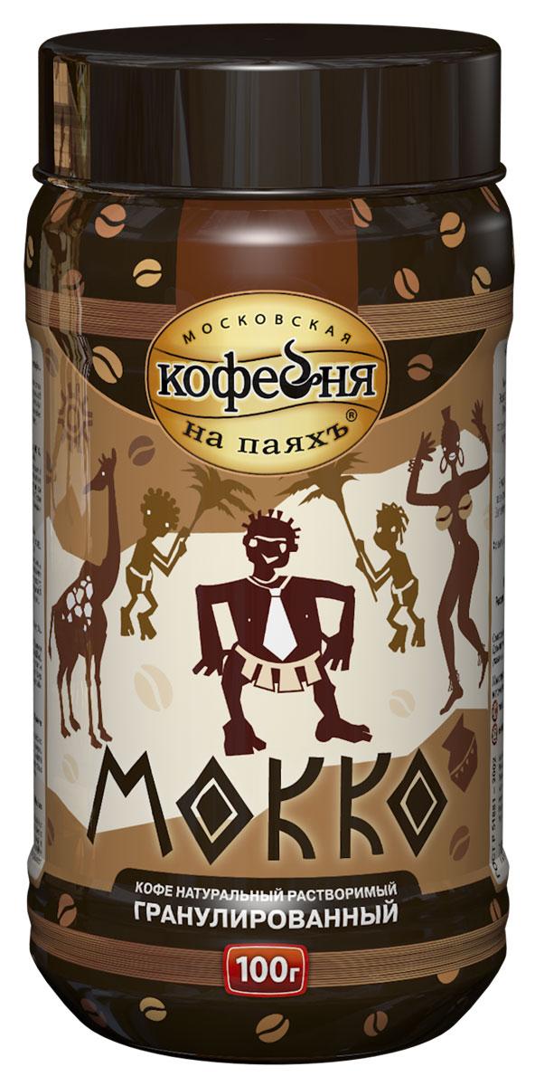 Московская кофейня на паяхъ Мокко кофе раствоpимый, банка 100 г4601985002070Кофе Мокко изготовлен из лучших сортов эфиопской и бразильской арабики с добавлением робусты. Идеальное сочетание насыщенного горьковатого вкуса с легким шоколадным оттенком и глубокого аромата позволят вам насладиться настоящим кофе.