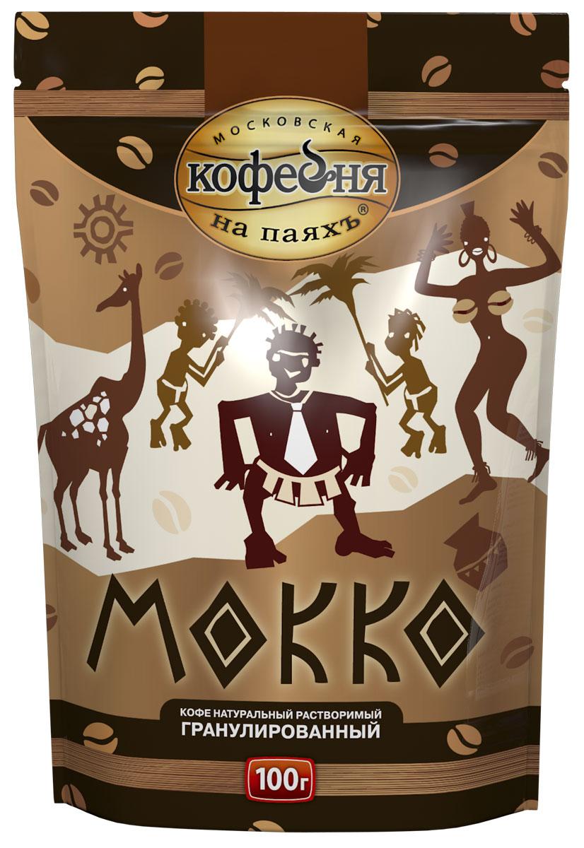 Московская кофейня на паяхъ Мокко кофе раствоpимый, пакет 100 г0120710Кофе Мокко изготовлен из лучших сортов эфиопской и бразильской арабики с добавлением робусты. Идеальное сочетание насыщенного горьковатого вкуса с легким шоколадным оттенком и глубокого аромата позволят вам насладиться настоящим кофе.