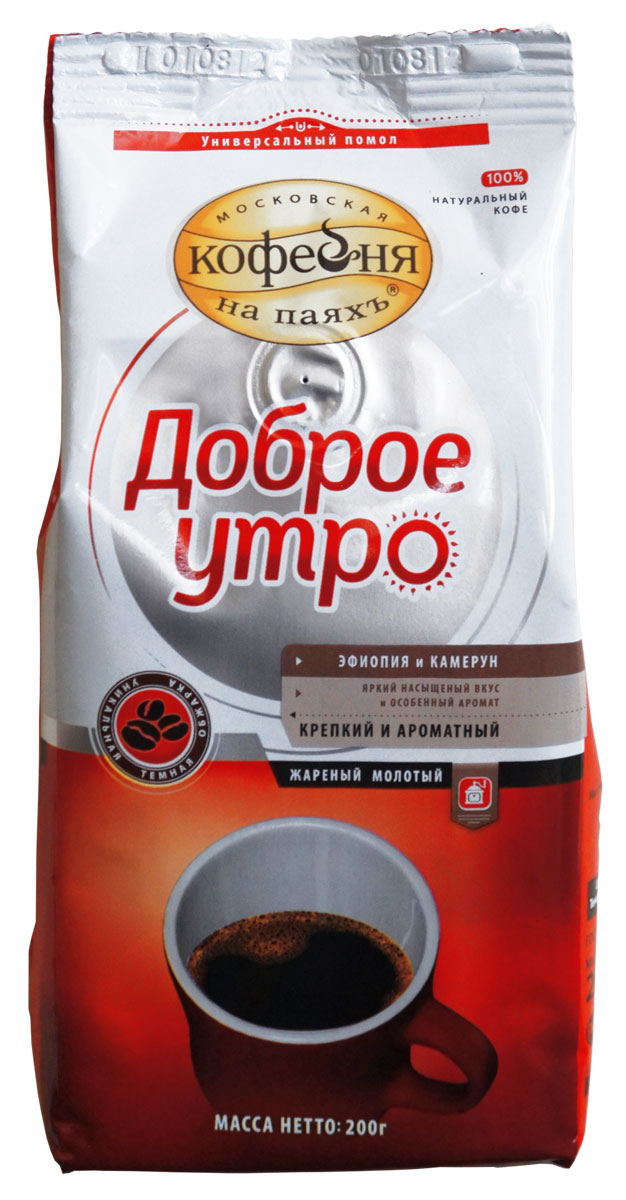 Московская кофейня на паяхъ Доброе утро кофе молотый, 200 г101246Благодаря сочетанию лучших сортов Арабики из Эфиопии и Камеруна, с добавлением Робусты, и особой обжарки, удалось создать яркий насыщенный вкус и неповторимый аромат. Крепкий насыщенный вкус с приятной горчинкой и глубокий аромат позволят вам насладиться настоящим кофе. Специальный клапан на пакете гарантирует сохранение вкуса и аромата свежеобжаренного молотого кофе.