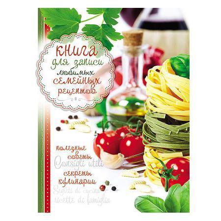 Книга для записи кулинарных рецептов 96л А5ф 6 цв.разделит. тв.переплет Наши семейные рецепты96КК5A_12832