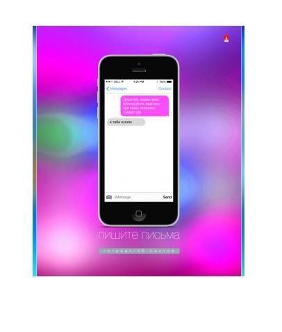 Набор тетрадей SMS приколы. Пишите письма-2, 48 листов, формат А5, 5 шт72523WDНабот SMS приколы. Пишите письма-2 включает в себя пять тетрадей с разными обложками.Обложка выполнена из чистоцеллюлозного картона. Печать произведена по технологии рельефного тиснения, чтобы сделать экран объемным. Глубина рисунка и металлический отблеск получены благодаря печати на тонком слоем фольги. Шероховатая матовая поверхность обложки - результат покрытия гибридным лаком.Блок для записей разлинован в клетку и содержит 48 листов. Белая бумага обладает безупречным качеством и повышенной плотностью. В наборе пять тетрадей с разными обложками.