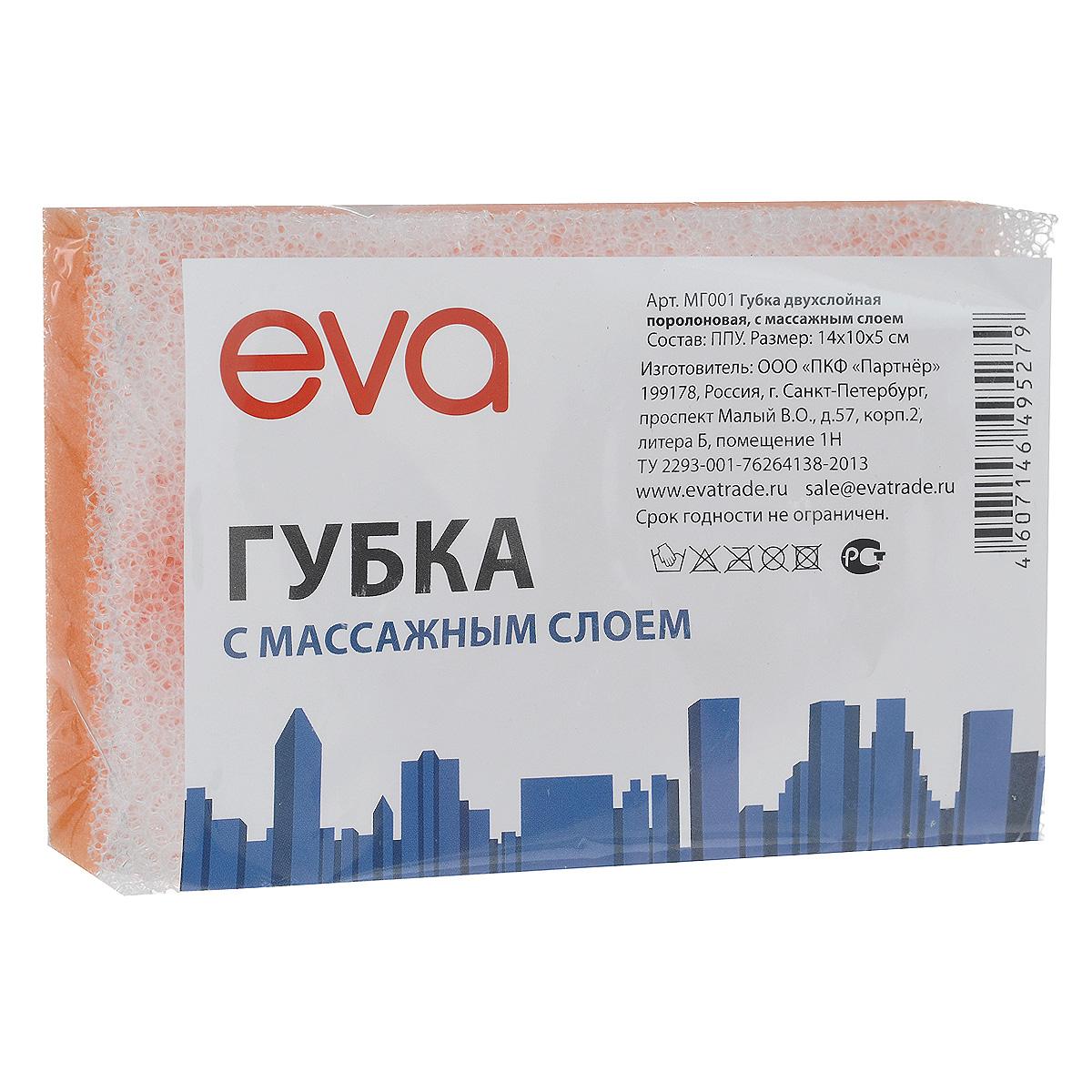 Губка для тела Eva, с массажным слоем, цвет: оранжевый35004_зеленыйГубка для тела Eva изготовлена из пенополиуретана и оснащена массажным слоем. Губку можно использовать в ванной, в бане или в сауне. Она улучшает циркуляцию крови и обмен веществ, делает кожу здоровой и красивой.Подходит для ежедневного применения.