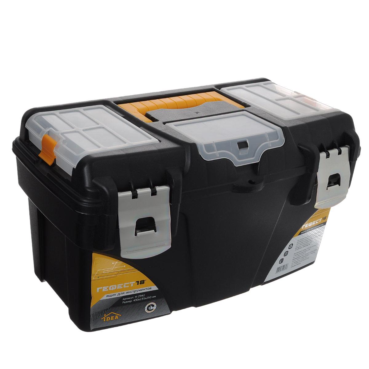 Ящик для инструментов Idea Гефест 18, со съемным органайзером, 43 х 23,5 х 25 см. М 294298298130Ящик Idea Гефест 18 изготовлен из прочного пластика и предназначен для хранения и переноски инструментов. Вместительный, внутри имеет большое главное отделение. В комплект входит съемный лоток с ручкой для инструментов.Крышка оснащена двумя съемными органайзерами и отделением для хранения бит. Ящик закрывается при помощи крепких стальных защелок, которые не допускают случайного открывания.Для более комфортного переноса в руках, на крышке ящика предусмотрена удобная ручка.