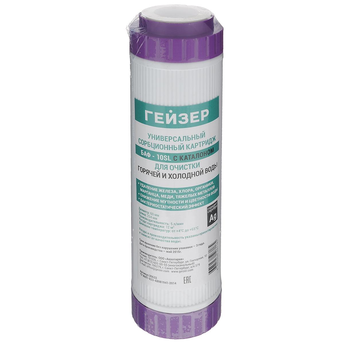 Картридж универсальный Гейзер БАФ 10 SL30632Картридж Гейзер БАФ 10SL.Предназначен для очистки питьевой воды и может быть использован как одноступенчатый фильтр, так и в составе тройки на 2-ой и 3 –й ступени. Эффективноудаляет:твердые частицы, хлор, хлорорганические соединения, бензол, фенол, органические соединения, нефтепродукты, пестициды, железо, медь, марганец, ртуть, ионы тяжелых металлов, мутность, цветность, неприятные привкусы и запахи, бактерии и вирусы определенного ряда и др.Основное предназначение очистка воды от остаточного хлора, органических соединений ижелеза при содержании до 2 мг/л.Универсальный картридж – сохраняет эффективность при среднесуточном потреблении воды 7л на протяжении 300 днейи имеетресурс эксплуатациибез забивания -12 000 л.Диаметр картриджа: 6 см. Длина: 25,4 см. Диапазон температур: от +4°С до 40°С.