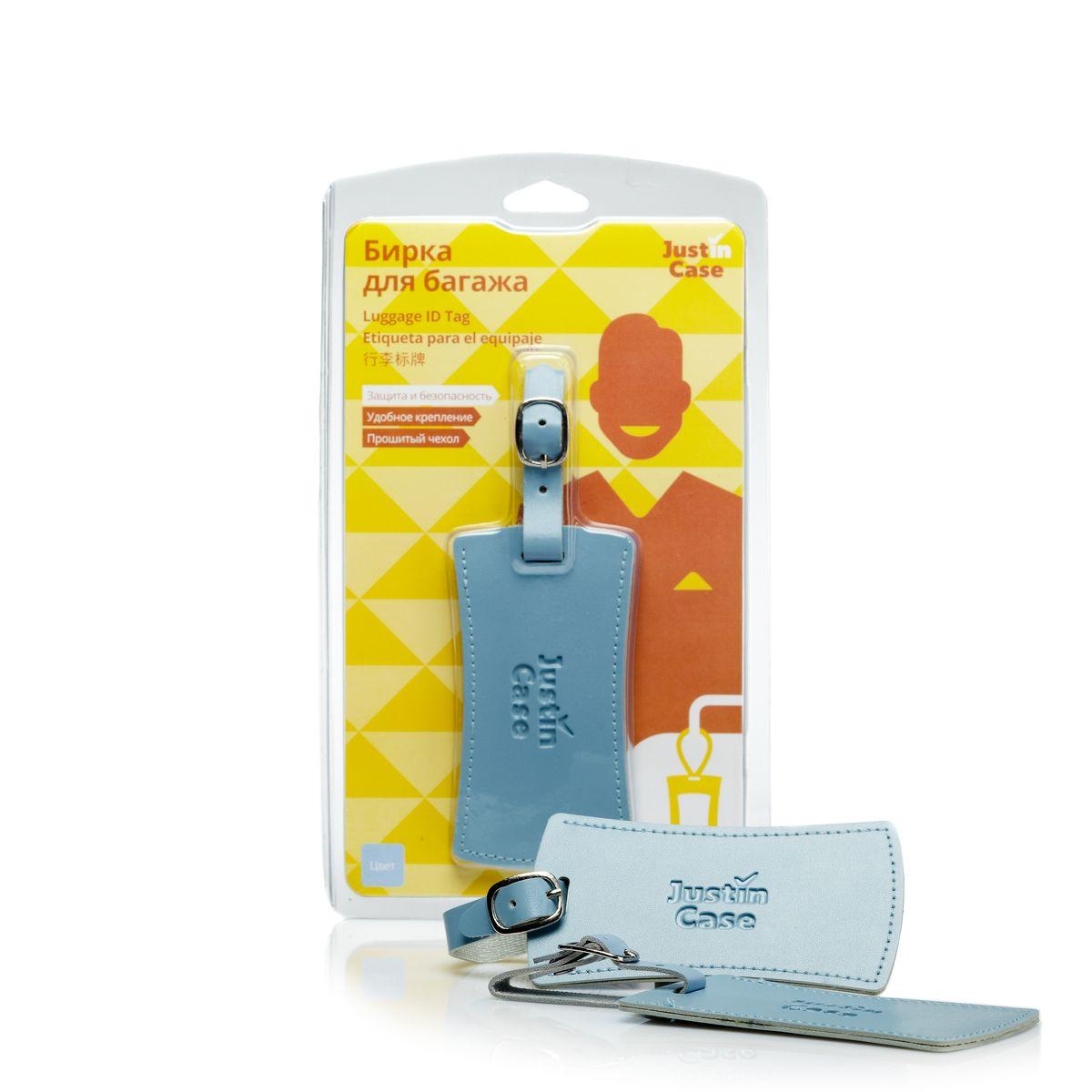 Бирка для багажа JustinCase, цвет: голубой, 2 шт51729Бирка для багажа JustinCase изготовлена из искусственной кожи на основе полиуретана. Имеет прошитый износоустойчивый чехол, карточку для записи контактных данных, гибкое регулируемое крепление. Такая бирка для багажа с вашими контактными данными в случае утери поможет вашему чемодану найтись как можно быстрее. Также она поможет легко опознать багаж на ленте транспортера. Если у вас есть визитная карточка, вы можете просто вложить ее в такую бирку - по размеру как раз поместится.В наборе - две бирки.Материал: искусственная кожа на основе полиуретана, металл.Размер бирки (без учета ремешка): 6 см х 11 см х 0,2 см.