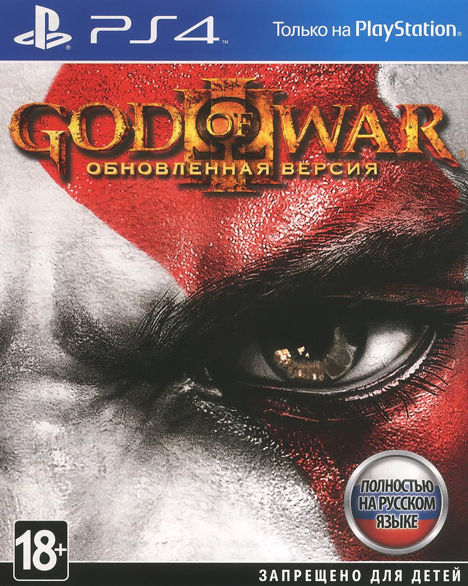 God of War III. Обновленная версия (PS4)