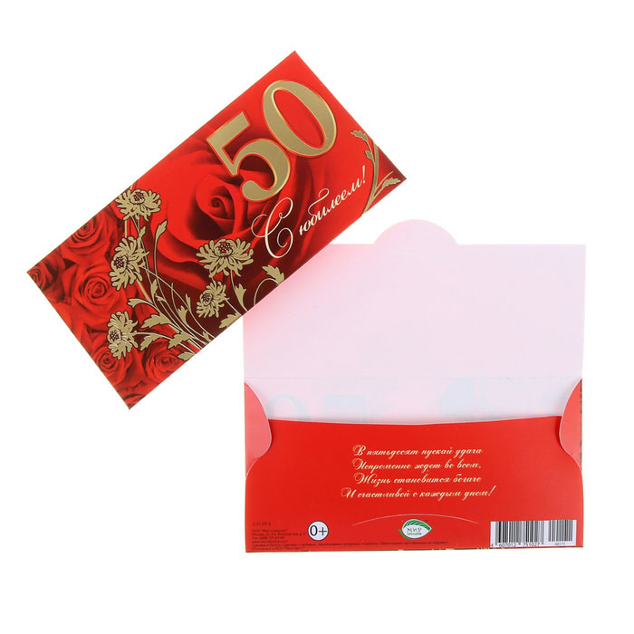 Конверт для денег C Юбилеем 50!. 10223301022330Конверт для денег C Юбилеем 50! выполнен из картона и украшен яркой картинкой, соответствующей событию, для которого предназначен. Это необычная красивая одежка для денежного подарка, а так же отличная возможность сделать его более праздничным и создать прекрасное настроение!