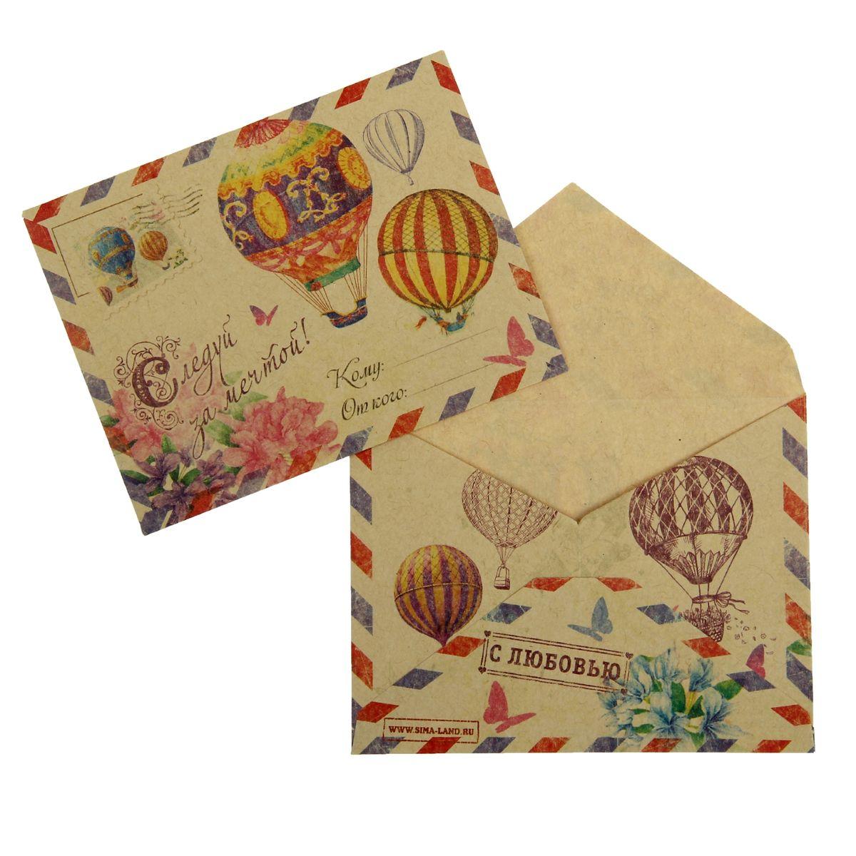 Конверт подарочный Следуй за мечтой55052Выполненный из бумаги подарочный конверт Следуй за мечтой поможет вам украсить подарок для близкого человека. На лицевой стороне конверта имеется красочное изображение аэростатов, цветов, марок и бабочек. Также есть 2 поля: Кому и От кого. Конверт Следуй за мечтой - отличный выбор для оформления подарка.