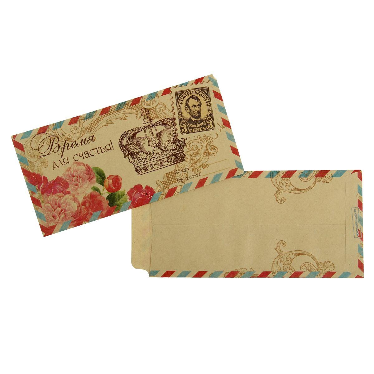 Конверт подарочный Время для счастья335-44-11-D03Подарочный конверт Время для счастья предназначен для украшения подарков. Конверт изготовлен из бумаги, украшен красивыми изображениями. Подарок в таком конверте будет выглядеть ярко и стильно!