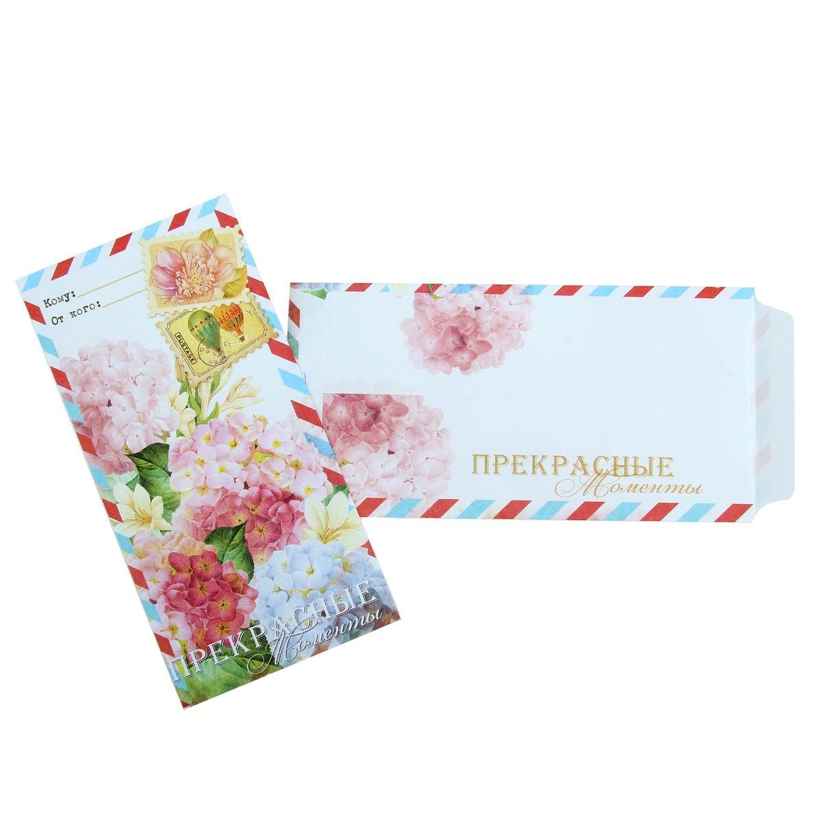 Конверт подарочный ГортензияK100Конверт подарочный Гортензия выполнен из бумаги. Лицевая сторона украшена множеством соцветий гортензии, а также двумя нарисованными марками и надписью Прекрасные моменты. Такой конверт прекрасно подойдет для оформления подарка.
