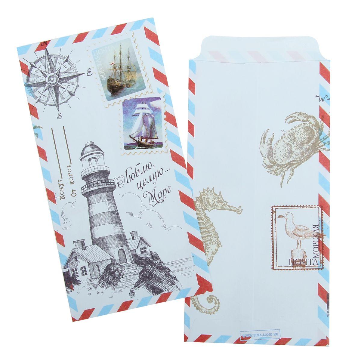 Конверт подарочный Море1021086Конверт подарочный Море изготовлен из бумаги. Лицевая сторона украшена изображением маяка, компаса, марками и надписью: Люблю, целую... Море. Такой конверт отлично подойдет для украшения подарка.