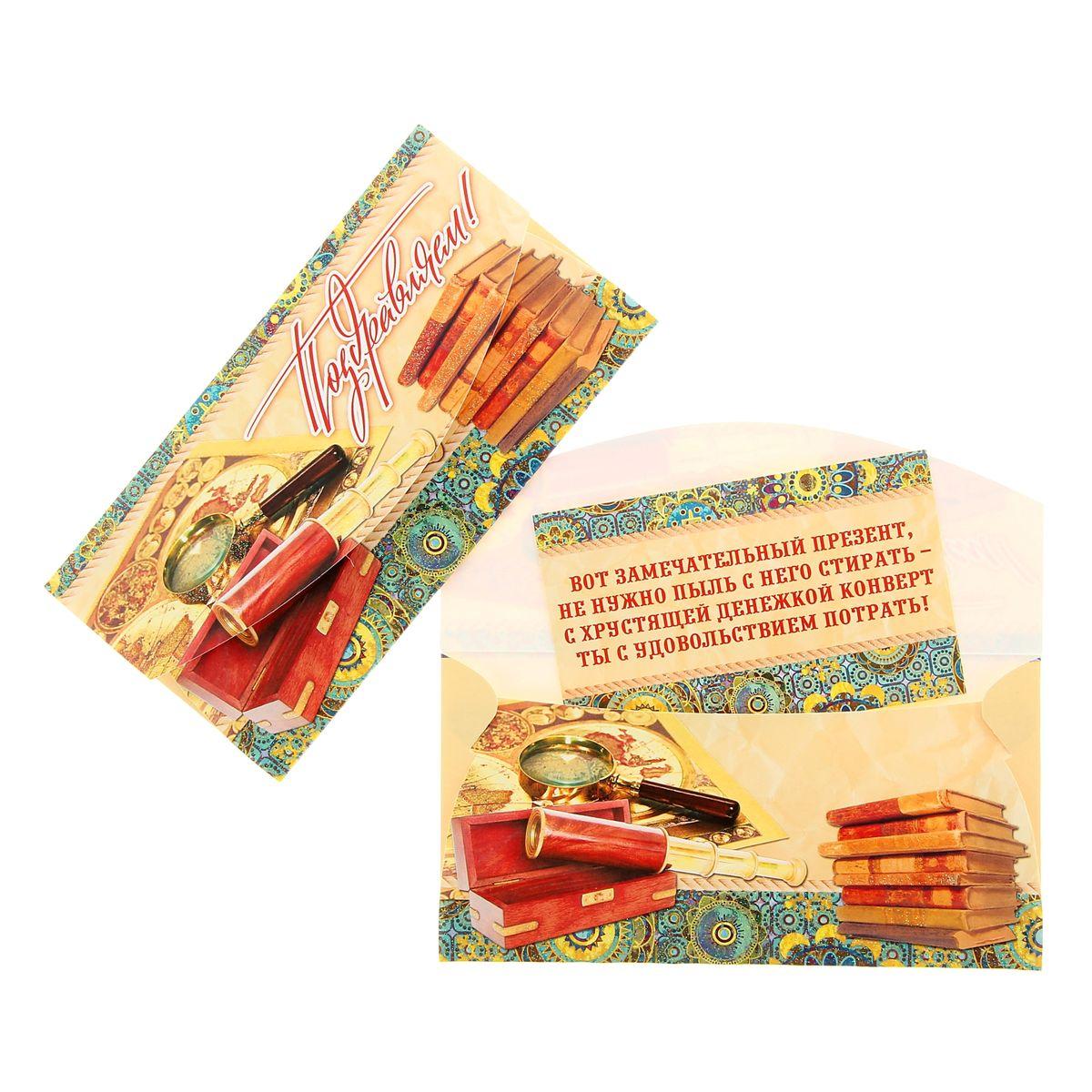 Конверт для денег Поздравляем!. 102874355052Конверт для денег Поздравляем! выполнен из плотной бумаги и украшен яркой картинкой. На отдельном вкладыше внутри открытки - поздравительные строки: Вот замечательный презент, Не нужно пыль с него стирать -С хрустящей денежкой конвертТы с удовольствием потрать!Это необычная красивая одежка для денежного подарка, а также отличная возможность сделать его более праздничным и создать прекрасное настроение!
