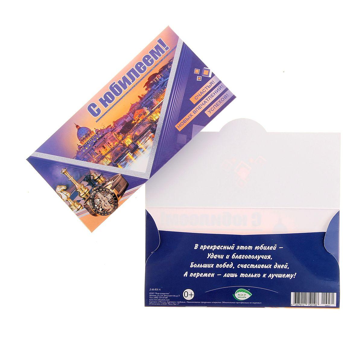 Конверт для денег С юбилеем!. 105201155052Конверт для денег С юбилеем! выполнен из плотной бумаги и украшен оригинальной картинкой, соответствующей событию. Это необычная красивая одежка для денежного подарка, а так же отличная возможность сделать его более праздничным и создать прекрасное настроение! Конверт содержит небольшое стихотворное поздравление.