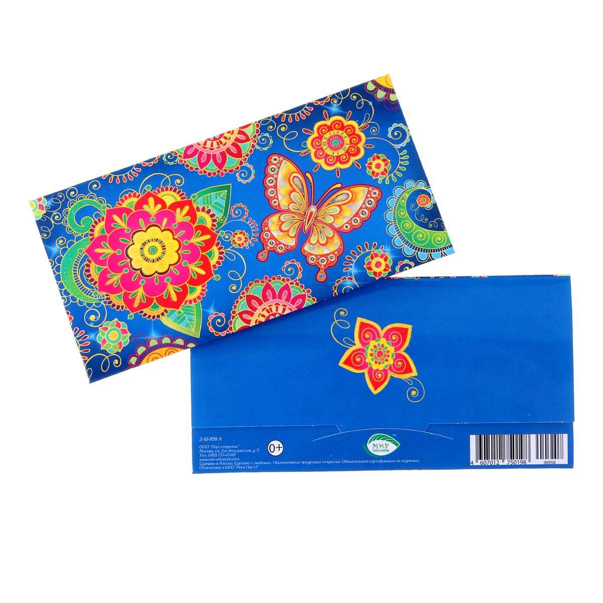 Конверт для денег Цветы и бабочка. 1094499C0042416Конверт Цветы и бабочка изготовлен из плотной бумаги. В конверте есть специальное отделение для денежного подарка. Лицевая сторона конверта украшена ярким изображением.Подарок в таком конверте несомненно порадует получателя!