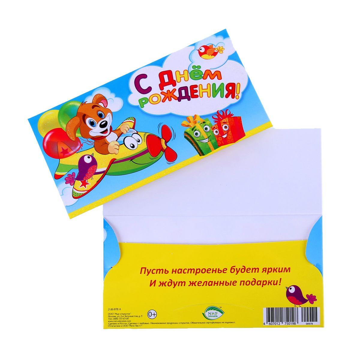 Конверт для денег С днем рождения!. 1094518 конверт для денег с днем рождения 1092050