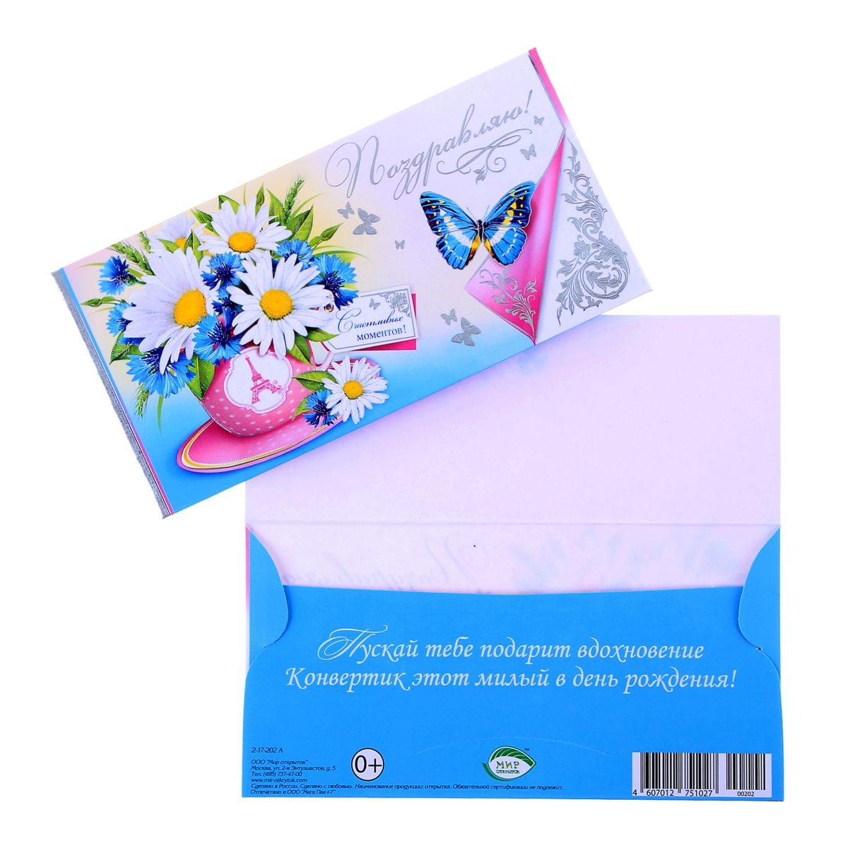 Конверт для денег Поздравляю!. 1094536 конверт для денег с днем рождения 1092050