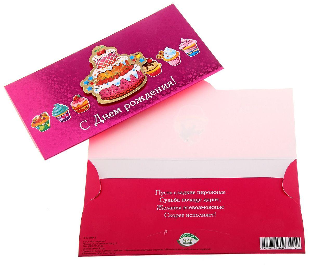 Конверт для денег С Днем рождения! 158839RSP-202SБумага