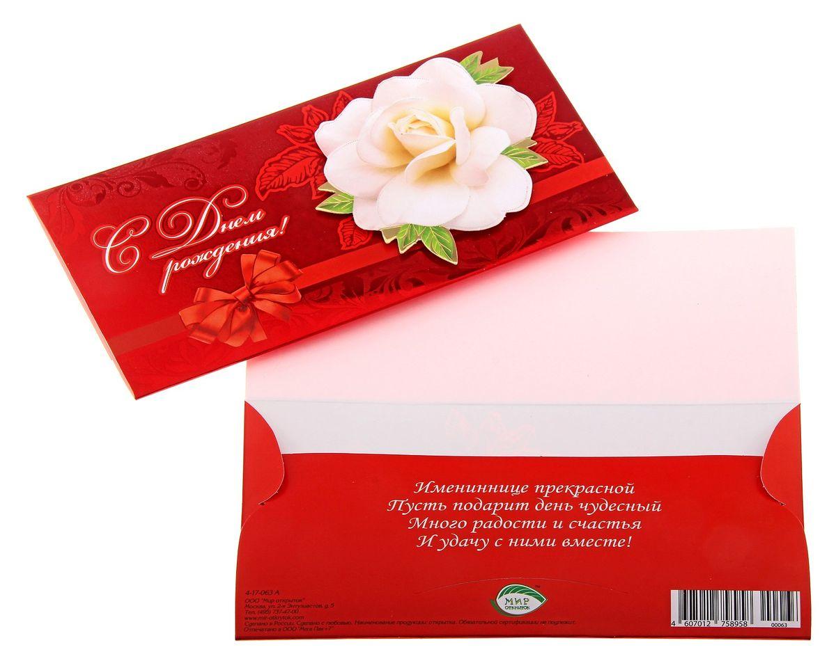 Конверт для денег С Днем Рождения!. 158843 конверт для денег с днем рождения 1092050