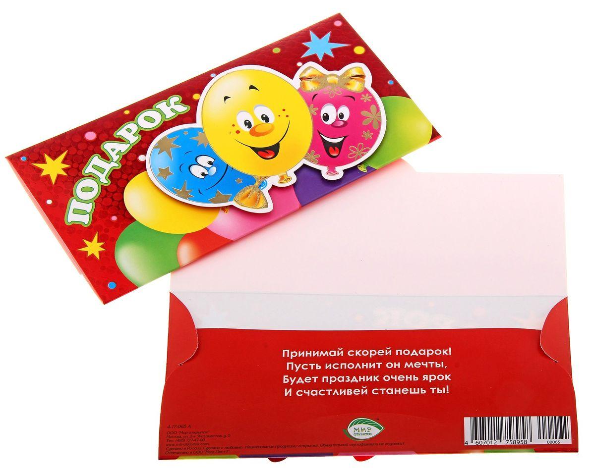 Конверт для денег Подарок. 158845NLED-454-9W-BKВыполненный из плотной бумаги конверт Подарок предназначен для оформления денежного подарка. Конверт украшен объемным изображением трех воздушных шариков на лицевой стороне. Он отлично подойдет для упаковки денежного подарка.