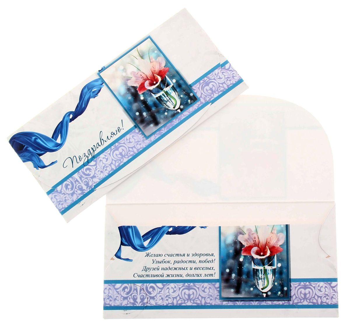 Конверт для денег Поздравляю!. 191177191177Конверт для денег Поздравляю! выполнен из плотного картона и украшен яркой картинкой, соответствующей событию, для которого предназначен. Это необычная красивая одежка для денежного подарка, а так же отличная возможность сделать его более праздничным и создать прекрасное настроение!Конверт Поздравляю! - идеальное решение, если вы хотите подарить деньги.