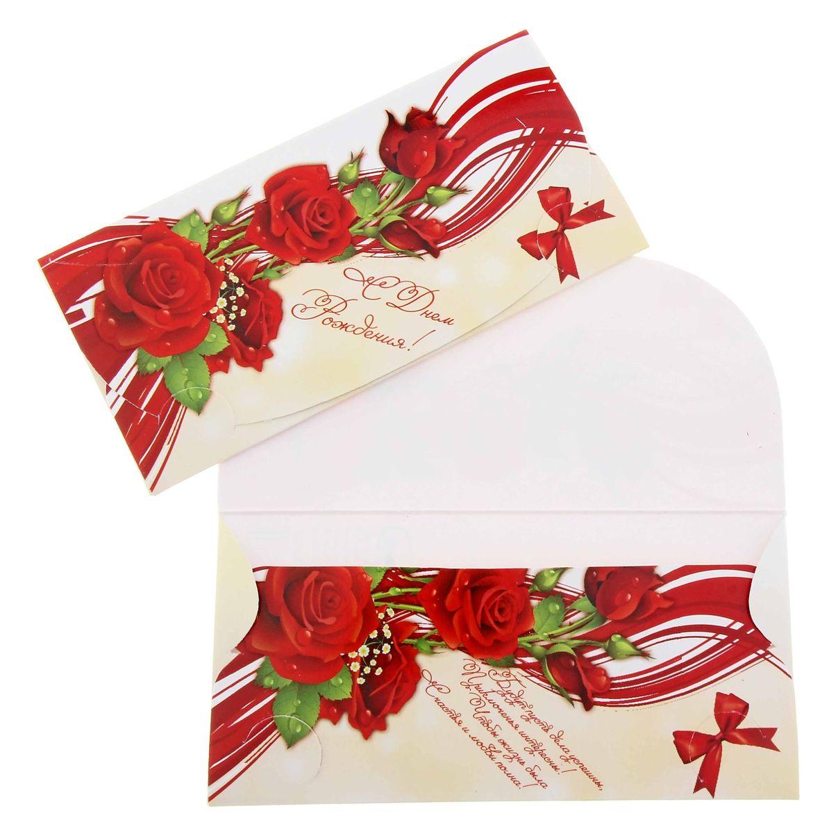 Конверт для денег С Днем Рождения. 1911801021081Конверт для денег С Днем Рождения, изготовленный из плотного картона, украшен ярким принтом с надписью, продолжение которой - внутри конверта. Конверт отлично подойдет для денежного подарка.