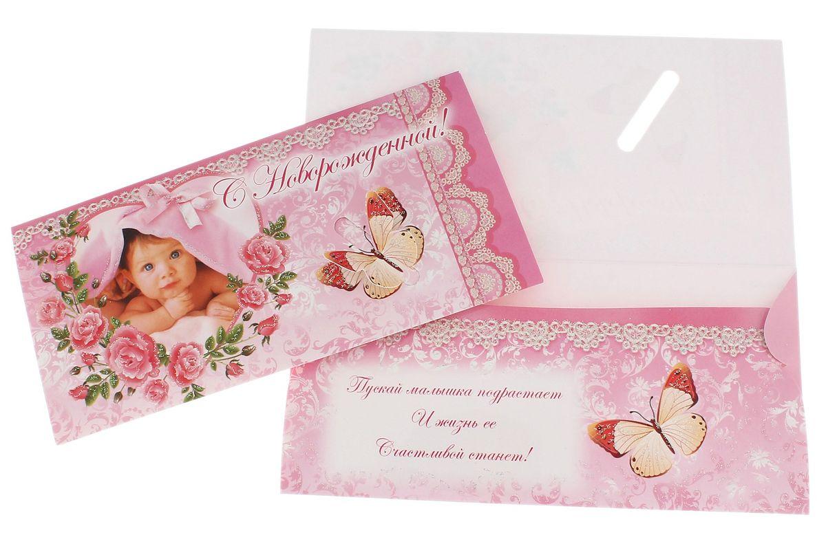 Конверт для денег С новорожденной!. 55688409840-20.000.00Изготовленный из бумаги конверт С новорожденной! пригодится, когда у ваших близких или друзей родится чудесная малышка!Конверт яркий и красочный, с блестками. Имеет отделение для денег.