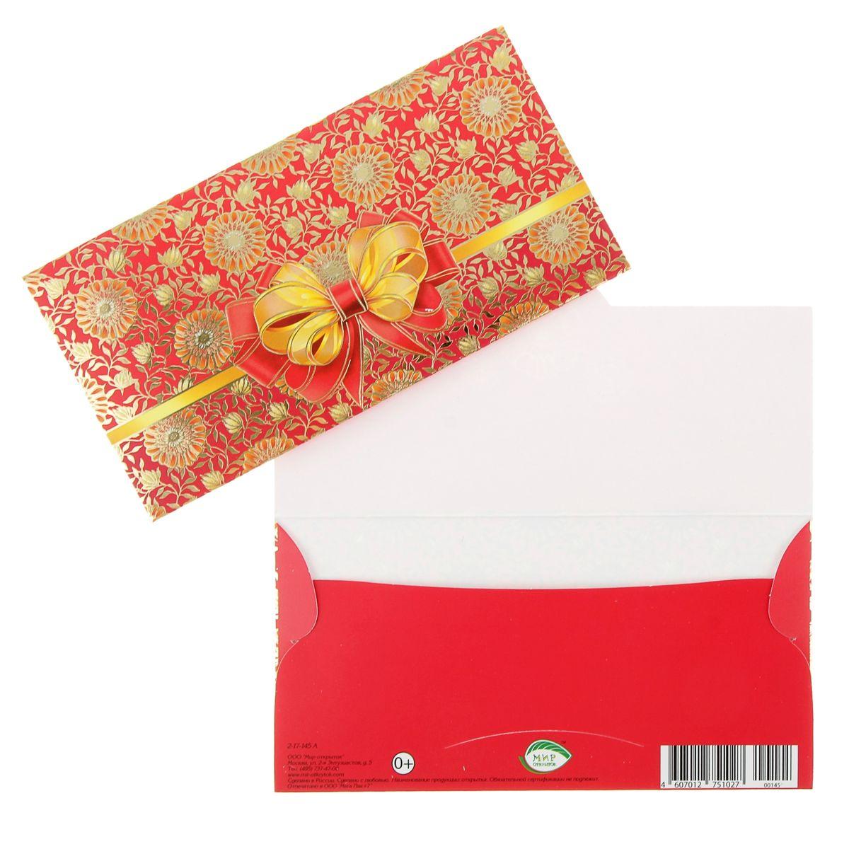 Конверт для денег Бант. 559794 конверт для денег с днем рождения 1063254