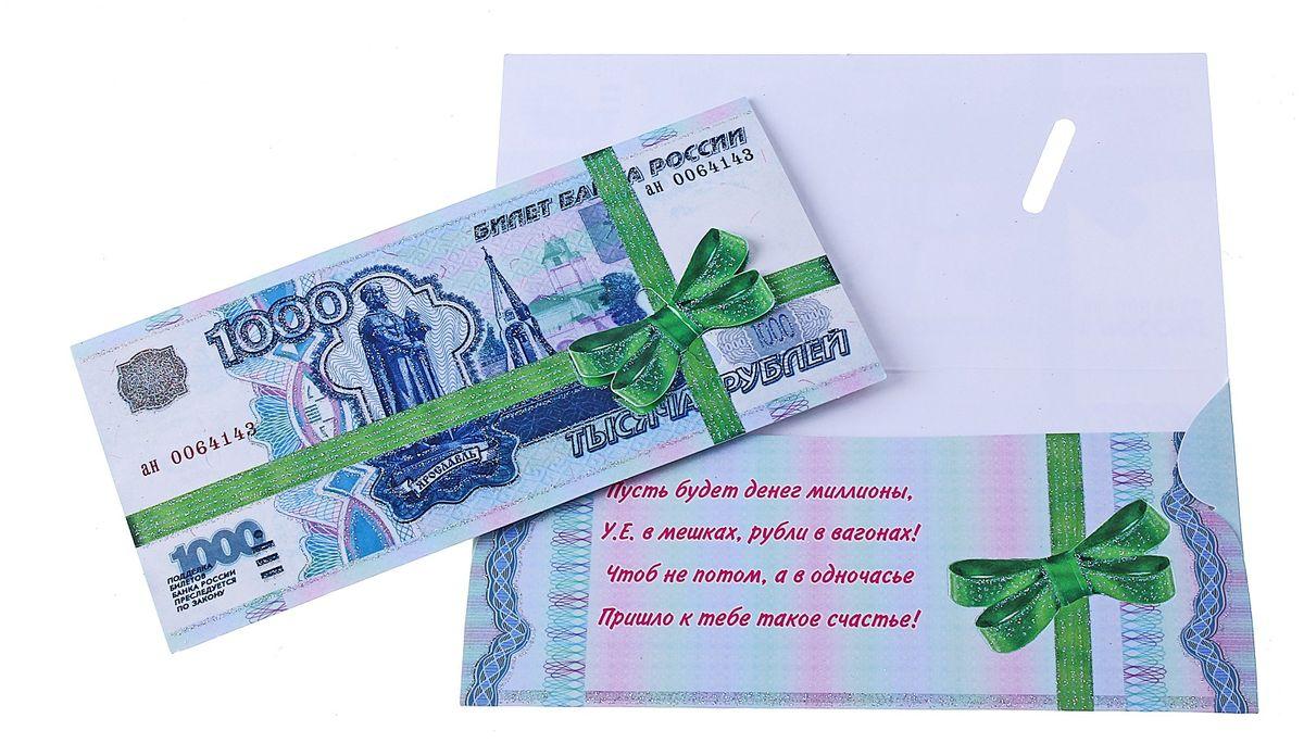Конверт для денег 1000 рублей. 644441 сколько можно гривен 1000 рублей