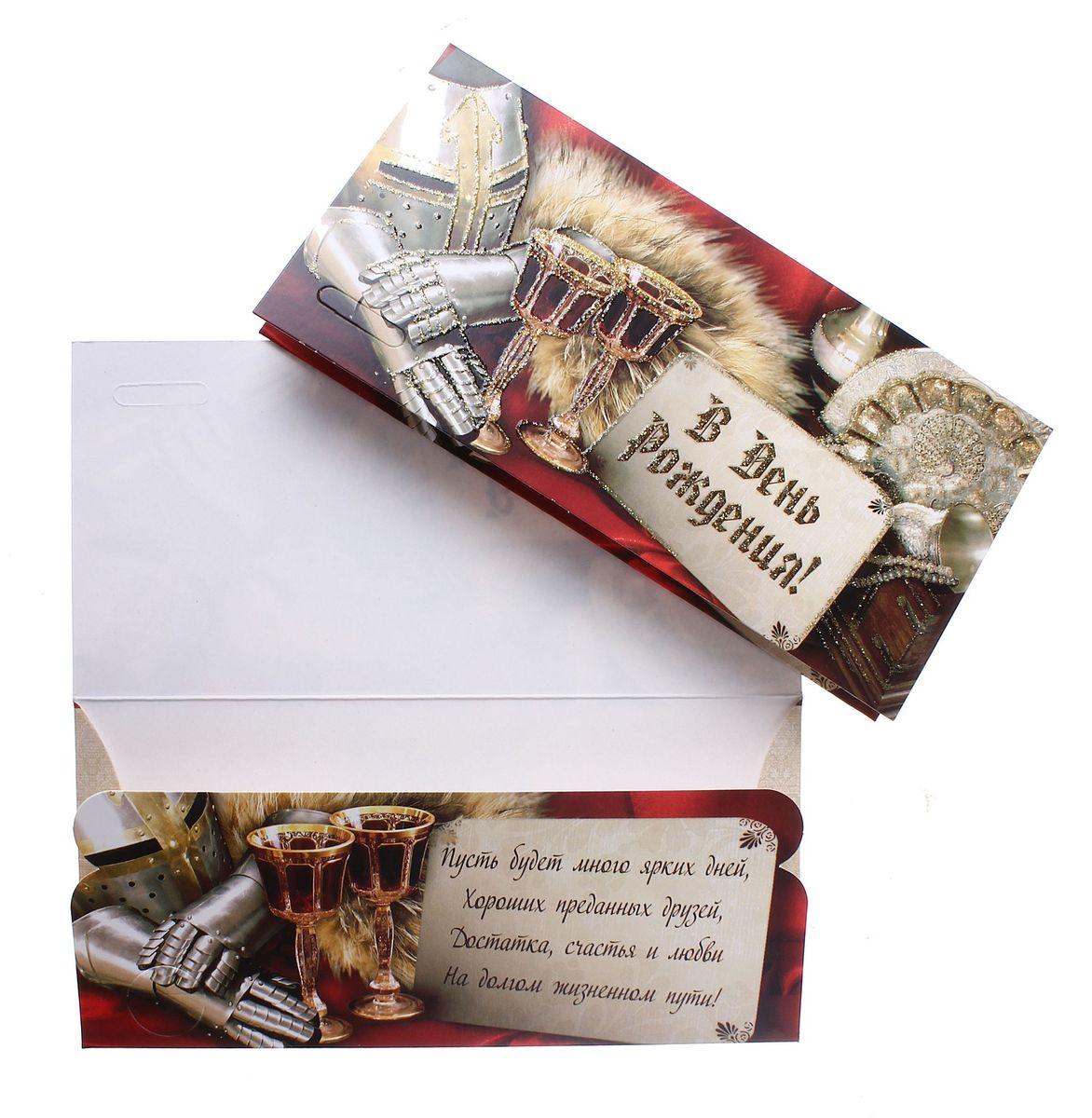 Конверт для денег C Днем Рождения!. 6905411021087Конверт для денег С Днем Рождения! выполнен из плотной бумаги и украшен яркой картинкой, соответствующей событию, для которого предназначен. Это необычная красивая одежка для денежного подарка, а так же отличная возможность сделать его более праздничным и создать прекрасное настроение! Конверт С Днем Рождения! - идеальное решение, если вы хотите подарить деньги.