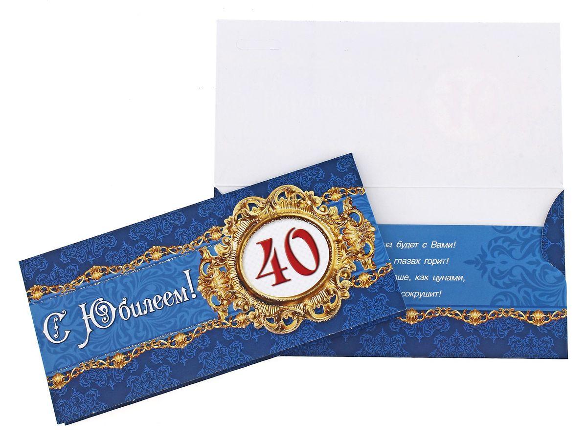 Конверт для денег С юбилеем! 40 лет. 727301C0042416Конверт для денег С Юбилеем! выполнен из плотной бумаги и украшен яркой картинкой, соответствующей событию, для которого предназначен. Это необычная красивая одежка для денежного подарка, а так же отличная возможность сделать его более праздничным и создать прекрасное настроение! Конверт С Юбилеем! - идеальное решение, если вы хотите подарить деньги.