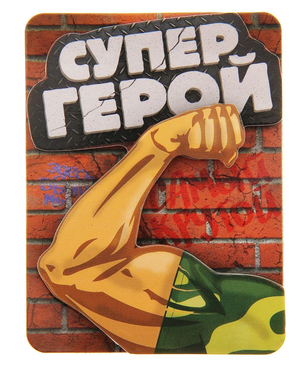 Магнит Sima-land Супер герой, 6,2 см х 8,2 см25051 7_зеленыйМагнит Sima-land Супер герой прекрасно подойдет в качестве сувенира ко Дню защитника Отечества. Изделие выполнено из полимера и оформлено надписью Супер герой!. Магнит - одно из самых простых, недорогих и при этом оригинальных украшений интерьера. Он отлично подойдет в качестве подарка. Эксклюзивный дизайн и поздравительные надписи не оставят равнодушными никого, даже тех, кто не служил в армии. Подчеркните лишний раз всю силу характера и духа ваших близких и знакомых, подарив им этот небольшой, но такой привлекательный подарок.