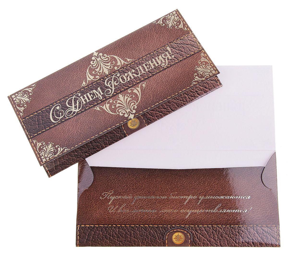 Конверт для денег С днем рождения!. 783940 конверт для денег с днем рождения 1092050