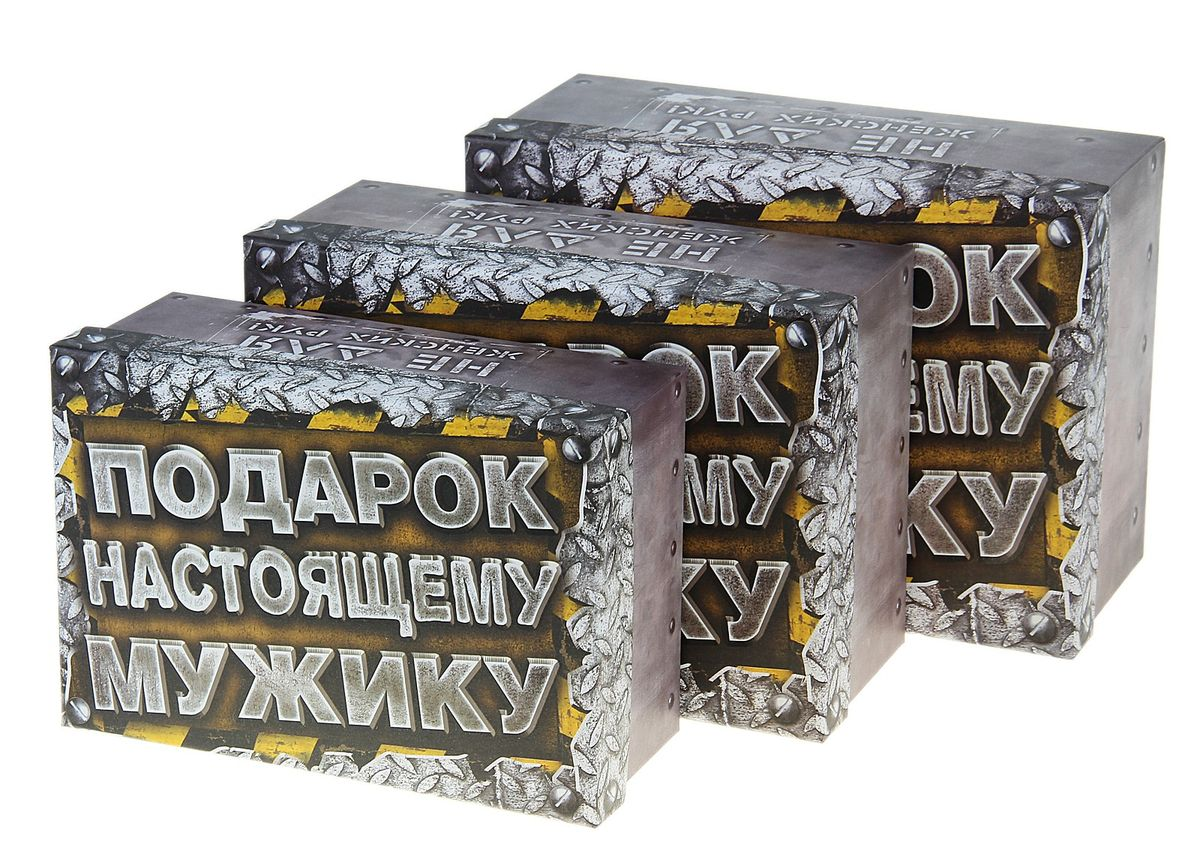 Набор подарочных коробок Sima-land Настоящему мужику, 3 шт09840-20.000.00Набор Sima-land Настоящему мужику состоит из 3 подарочных коробок разного размера, выполненных из плотного картона. Крышка оформлена ярким изображением и надписями Подарок Настоящему Мужику, Не для женских руки For Man Only. Подарочная коробка - это наилучшее решение, если вы хотите порадовать вашихблизких и создать праздничное настроение, ведь подарок, преподнесенный воригинальной упаковке, всегда будет самым эффектным и запоминающимся.Окружите близких людей вниманием и заботой, вручив презент в нарядном,праздничном оформлении. Размер большой коробки (с учетом крышки): 18 см х 25 см х 10,5 см. Размер средней коробки (с учетом крышки): 16 см х 23 см х 9,5 см. Размер маленькой коробки (с учетом крышки): 14,5 см х 21 см х 8,5 см.