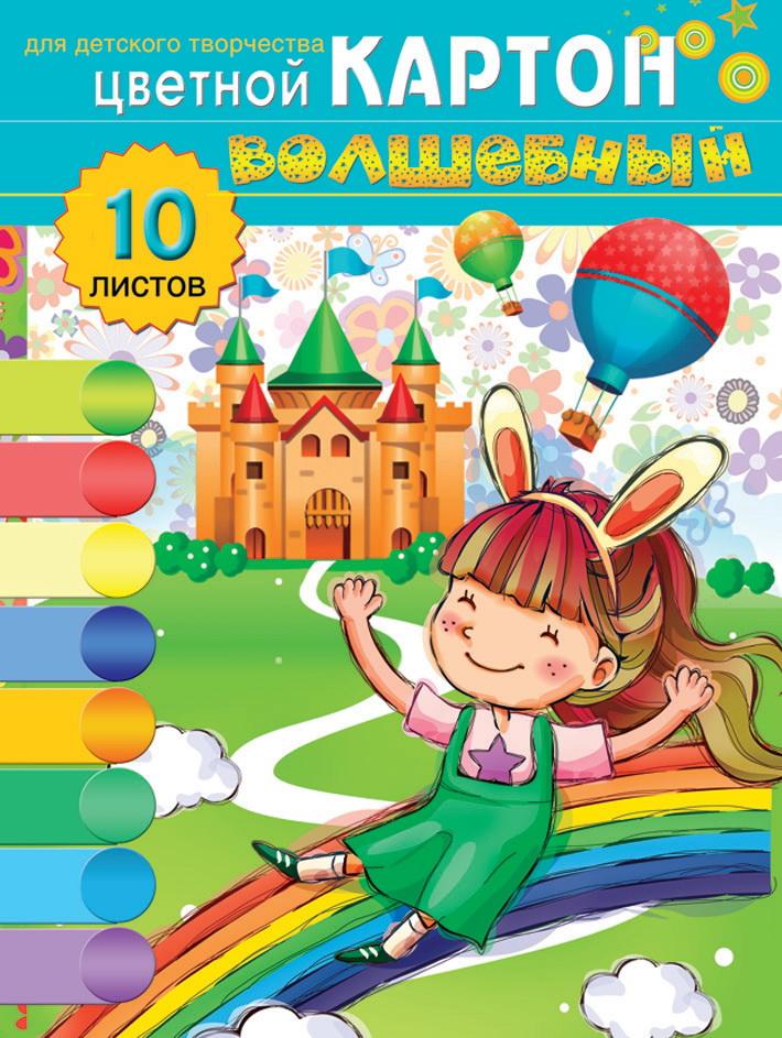 Цветной картон Триумф Волшебный, мелованный, 10 листов72523WDНабор цветного картона и бумаги Триумф Волшебный позволит вашему ребенку создавать всевозможные аппликации и поделки. Набор содержит 10 листов цветного картона формата А4. В папке представлены цвета: желтый, синий, зеленый, фиолетовый, оранжевый, белый, красный, черный, серебряный и золотой. Листы упакованы в оригинальную картонную папку с ярким рисунком.Создание поделок из картона поможет ребенку в развитии творческих способностей, кроме того, это увлекательный досуг. Набор идеально подойдет для занятий в детском саду, школе и дома.