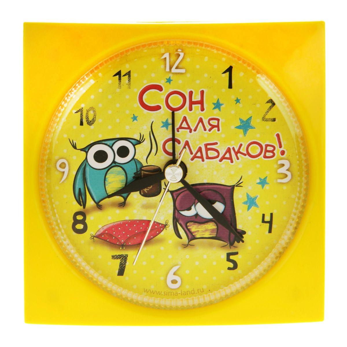 Часы-будильник Sima-land Сон для слабаков, 9 см х 9 см845896Как же сложно иногда вставать вовремя! Всегда так хочется поспать еще хотя бы 5 минут и бывает, что мы просыпаем. Теперь этого не случится! Яркий, оригинальный будильник Sima-land Сон для слабаков поможет вам всегда вставать в нужное время и успевать везде и всюду.Корпус будильника выполнен из пластика. Циферблат оформлен изображением сов и надписью: Сон для слабаков. Часы снабжены 4 стрелками (секундная, минутная, часовая и для будильника). На задней панели будильника расположен переключатель включения/выключения механизма, а также два колесика для настройки текущего времени и времени звонка будильника.Такие часы прекрасно подойдут для детской комнаты, они сделают интерьер более насыщенным и выразительным. Пользоваться будильником очень легко: нужно всего лишь поставить батарейку, настроить точное время и установить время звонка. Необходимо докупить 1 батарейку типа АА (не входит в комплект).