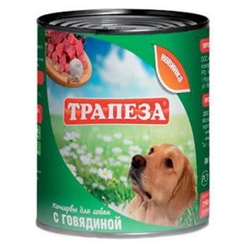 Консервы для собак Трапеза с говядиной, 750 г0120710Собачьи консервы Трапеза уже более двадцати лет производятся на крупном заводе, расположенном в Дании. Эта продукция имеет невысокую цену и отличное качество.В состав консервов Трапеза входят только натуральные компоненты, а упаковка изготавливается из современных материалов, не выделяющих токсичных веществ и помогающих надолго сохранить вкус данных продуктов. Состав: говядина, субпродукты, натуральная желирующая добавка, злаки (не более 2%), соль, вода.Товар сертифицирован.