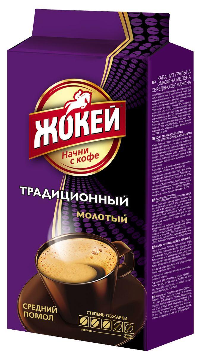 Жокей Традиционный кофе молотый, 450 г0120710Молотый кофе Жокей Традиционный - густой и насыщенный кофе, с приятной горчинкой и легким сладковатым оттенком. Смесь зерен позволяет создать композицию, адресованную любителям настоящего крепкого кофе.
